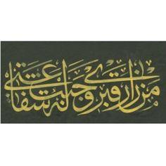 celi sülüs zırnık yazı, men zare, x cm, fine art baskı, aslı ebadındadır Calligraphy Words, Persian Calligraphy, Islamic Calligraphy, Islamic Art, Quran, Celine, Allah, Fine Art Prints, Typography