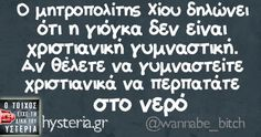 Funny Status Quotes, Funny Statuses, Funny Picture Quotes, Sarcastic Quotes, Humorous Quotes, Tell Me Something Funny, Funny Greek, Funny Times, Greek Quotes