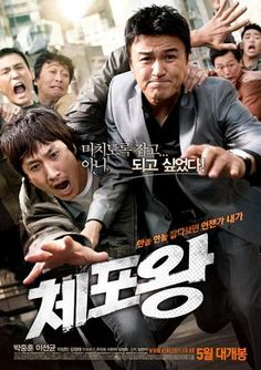 """Officer of the Year-""""sets out its stall from early on, with a mixture of comic banter, police station politics and hard edged action. Despite the film marking his debut, director Lim Chan Ik shows an impressively assured hand at balancing laughs and serious drama, mainly thanks to his witty and intelligent script, which injects a little freshness and energy into the time honoured formula."""" James Mudge beyondhollywood.com"""