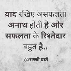 Reality Of Life Quotes, Positive Quotes For Life Motivation, Hindi Quotes On Life, Good Morning Beautiful Quotes, Good Morning Quotes, Good Thoughts Quotes, Good Life Quotes, Best Success Quotes, Motivational Picture Quotes