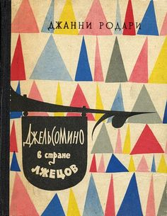 Vintage Russian children's book cover, from my blog post HERE.