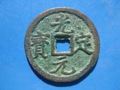 Tomcoins-China Western Xia Dynasty GuangDing YB cash coin 25X2MM,4.5g