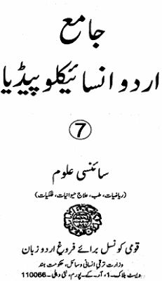 free download biology dictionary english urdu
