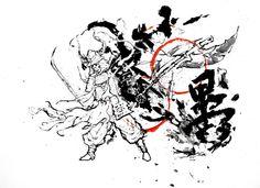Samurai Unity – 2006 | zeroe.at