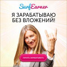 Заработок в интернете на рекламе без вложений психология топ сайт