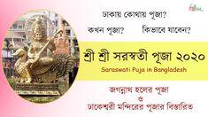 সরস্বতী পূজা ২০২০ বাংলাদেশ / Saraswati Puja 2020 in Bangladesh / ঢাকায় সরস্বতী পূজার বিস্তারিত-    Saraswati Puja 2020 in Bangladesh... Saraswati Picture, Nuclear Engineering, Blog Sites, Sports Photos, Photo Contest, Religion, Knowledge, Science, Education