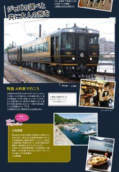 くまもとたび日記番外編 乗るだけでワクワク!くまもと観光列車 | 週刊メールマガジン『気になる!くまもと』