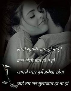 Friendship Quotes and Selection of Right Friends – Viral Gossip Love Song Quotes, Secret Love Quotes, First Love Quotes, Love Picture Quotes, Love Husband Quotes, Love Quotes In Hindi, Love Quotes With Images, Good Thoughts Quotes, Cute Love Quotes