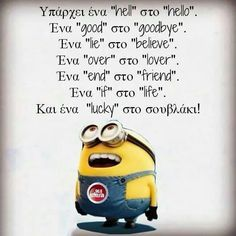minions quotes greek love - Αναζήτηση Google