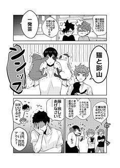Anime Dress, Cheer Me Up, Haikyuu Anime, Zine, Animation, Manga, Comics, Twitter, Sleeve