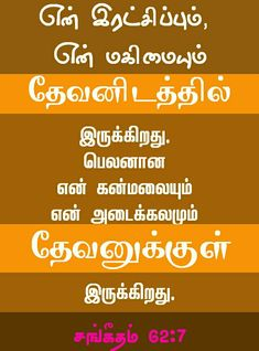 Bible Words Images, Tamil Bible Words, Jesus Photo, Bible Verse Wallpaper, Prayer Quotes, Bible Verses, Prayers, Wallpapers, Mens Fashion
