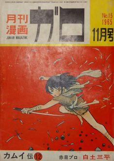 月刊漫画ガロ 白土三平 No.15