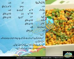 Handi Daal Chana #Recipe in Urdu by #ShireenAnwar