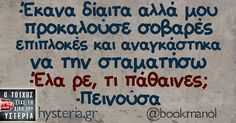 Funny Status Quotes, Funny Greek Quotes, Funny Statuses, Stupid Funny Memes, Funny Facts, Funny Images, Funny Photos, Diet Jokes, Humor