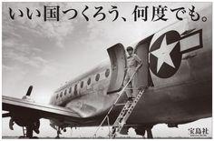 宝島社 企業広告 2011年「いい国つくろう、何度でも。」
