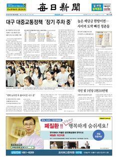 [매일신문 1면] 2015년 2월 24일 화요일