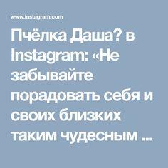 Пчёлка Даша🐝 в Instagram: «Не забывайте порадовать себя и своих близких таким чудесным подарком. По всей информации в Директ. 🎀💫 #vsco #ekaterinburg #vscoekaterinburg…» • Instagram