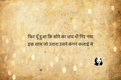 ✌️✌️✌️☺️ Chai Quotes, Poem Quotes, Hindi Shayari Love, Love Quotes In Hindi, Poetry Hindi, My Kind Of Love, Epic Quotes, General Knowledge Facts, Gulzar Quotes