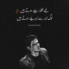 Tears Quotes, True Feelings Quotes, Good Thoughts Quotes, Reality Quotes, Deep Thoughts, Inspirational Quotes In Urdu, Urdu Quotes, Poetry Quotes, Option Quotes