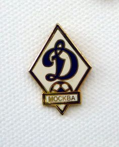 The famous Dynamo Moscow