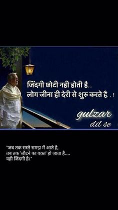 Gulzar saab # gulzar # hindi # poetry You are in the right place about english Poetry Here we offer you the most beautiful pictures about the Poetry art you are looking for. When you examine the Gulza Shyari Quotes, Life Quotes Pictures, Sufi Quotes, Hindi Quotes On Life, Motivational Quotes In Hindi, People Quotes, Poetry Quotes, Wisdom Quotes, Words Quotes