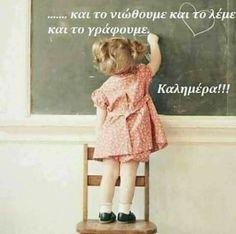 Beautiful Pink Roses, Color Splash, Good Morning, Beauty Hacks, Flower Girl Dresses, Children, Cute, Inspiring Quotes, Texts