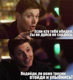 Урок Дина Винчестера. Поучительно.. #DeanWinchester #Supernatural Russian Memes, I Still Want You, British Humor, Couple Aesthetic, Supernatural Memes, Cheer Up, Life Memes, Funny Moments, Cool Words