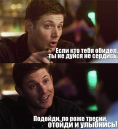 Урок Дина Винчестера. Поучительно.. #Dean_Winchester #Supernatural