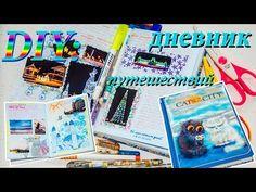 Дневник ПУТЕШЕСТВИЙ. Оформление Дневника. Мои рисунки. Скетчбук   - YouTube