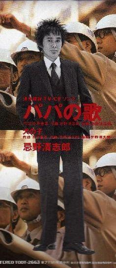パパの歌 / 忌野清志郎 Kiyoshiro Imawano