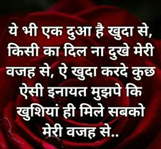 Love Thoughts, Positive Thoughts, Positive Quotes, Hindi Quotes Images, Suprabhat Images, Hindi Qoutes, Prayer Images, Best Quotes, Life Quotes