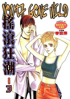 Shoujo, Poster Wall, Youth, Comics, Anime, Art, Film, Art Background, Movie