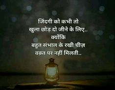 Hindi Motivational Quotes, Inspirational Quotes in Hindi - Narayan Quotes Shyari Quotes, Motivational Picture Quotes, Hindi Quotes On Life, Life Lesson Quotes, Inspiring Quotes, Life Quotes, Poetry Quotes, Qoutes, Dark Quotes