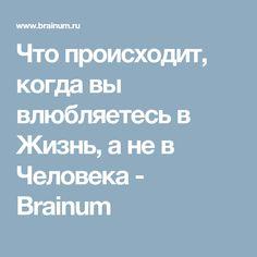 Что происходит, когда вы влюбляетесь в Жизнь, а не в Человека - Brainum