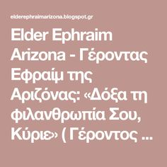 Elder Ephraim Arizona - Γέροντας Εφραίμ της Αριζόνας: «Δόξα τη φιλανθρωπία Σου, Κύριε» ( Γέροντος Εφραίμ Φιλοθεΐτου )
