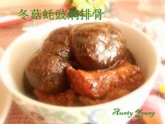 Aunty Young(安迪漾): 冬菇蚝豉焖排骨(Braised Spare Ribs with Mushroom and Oyster)