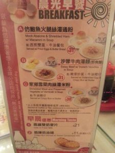 Mongkok - Tsui Wah Cafe - Breakfast Menu