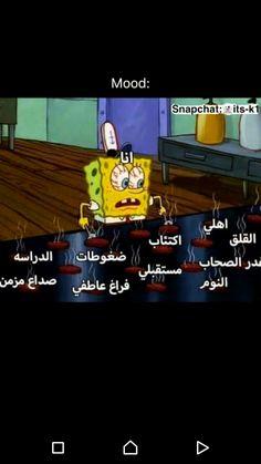 Arabic Memes, Arabic Funny, Funny Arabic Quotes, Book Qoutes, Bff Quotes, Memes Funny Faces, Funny Jokes, Funny Mems, Beautiful Arabic Words