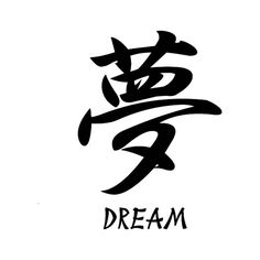 is reality condenses. Japanese Tattoo Words, Learn Japanese Words, Japanese Tattoo Symbols, Japanese Quotes, Japanese Phrases, Japanese Symbol, Chinese Symbols, Japanese Kanji, Japanese Tattoos