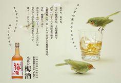 小正の梅酒 広告