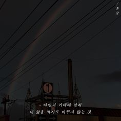 Angel Aesthetic, Night Aesthetic, Korean Aesthetic, Dark Feeds, Korean Writing, Korean Quotes, Korean Words, Message Quotes, Tumblr Wallpaper