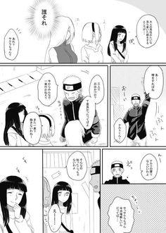 蓮 (@rackxw) さんの漫画   24作目   ツイコミ(仮) Naruto Shippuden Anime, Boruto, Naruhina Doujinshi, Naruto Couples, Naruto Comic, Anime Love Couple, Love Story, Cute Animals, Illustration Art