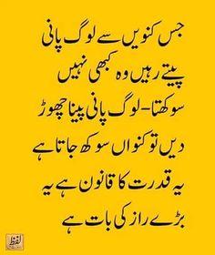 Words Hurt Quotes, Ali Quotes, People Quotes, Urdu Quotes, Poetry Quotes, Wisdom Quotes, Best Quotes, Quotations, Urdu Poetry