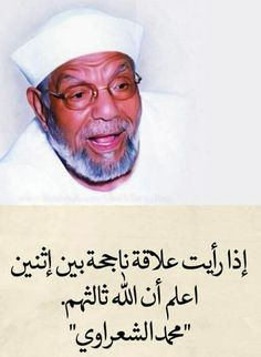 Islam Beliefs, Islam Hadith, Islam Quran, Alhamdulillah, Arabic Love Quotes, Arabic Words, Islamic Quotes, Ex Quotes, Wisdom Quotes