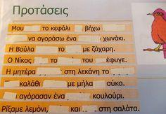 Dyslexia at home: 5 ασκήσεις για πολλαπλές δραστηριότητες γραπτού λόγου σε παιδιά με Δυσλεξία