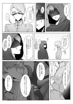 紫崎 (@HtQqDCX5CjNOOcF) さんの漫画 | 12作目 | ツイコミ(仮) Identity Art, Boyxboy, Fujoshi, Batman, Fan Art, Manga, Superhero, My Love, Cute