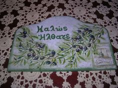 """""""Καλώς ήλθατε""""  με ελιές! """"Welcome"""" with olives! Decoupage, Outdoor Blanket"""