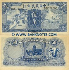 1935 10 Yuan Farmers Bank Of China Cow/'s Head Watermark PMG Choice UNC 64 EPQ