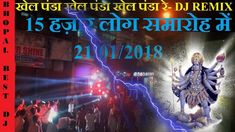 Kalo Ki Kaal Mahakali // Khel Panda Khel Panda-खेल पंडा खेल पंडा रे // DJ Remix By Laksh Events MP
