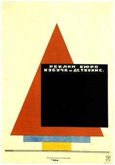 Ilya Chashnik - Poster design sketch, 1924-1925